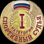znak_sportivnyy_sudya_1_y_kategorii