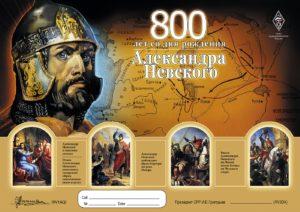 Александр Невский 800